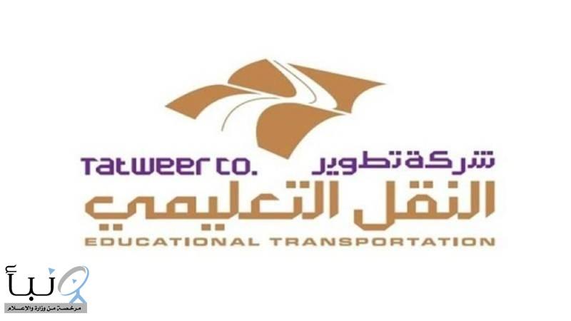 """""""النقل التعليمي"""" يعرض فرصاً استثمارية لتطوير منظومته بالمملكة"""