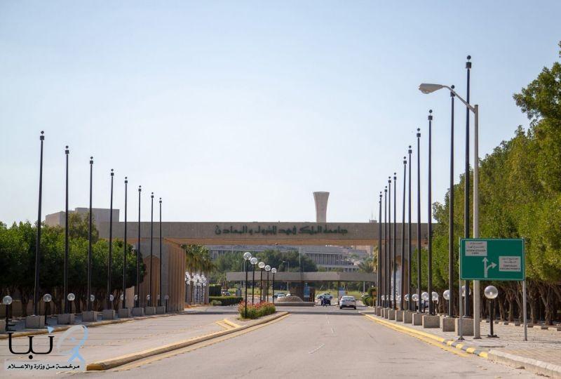 إطلاق برنامج القبول المبكر للمتميزين بجامعة الملك فهد للبترول