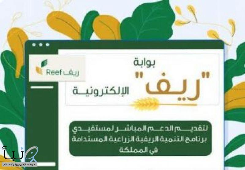 «#البيئة» تطلق بوابة «ريف الإلكترونية» لدعم المزارعين