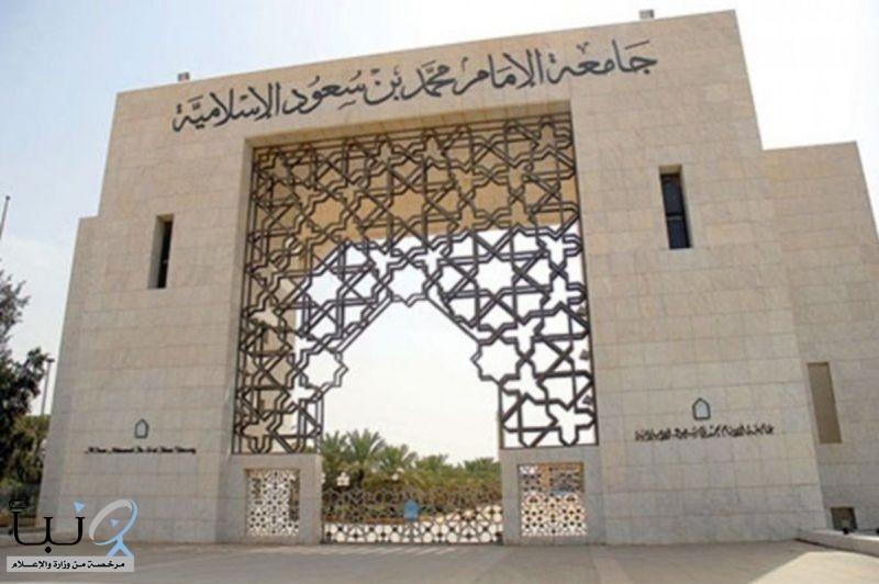 #جامعة_الإمام، تقديم موعد اختبارات نهاية العام