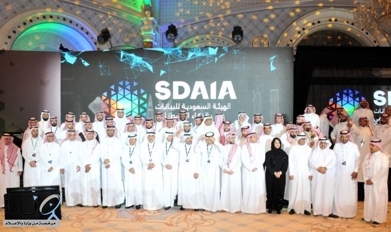 الهيئة السعودية للبيانات والذكاء الاصطناعي تدشن هويتها