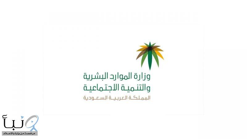 وزارة الموارد البشرية: توافر 506 #وظائف للرجال والنساء