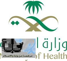 #الصحة تعلن عن تسجيل ثلاث إصابات بفيروس كورونا الجديد