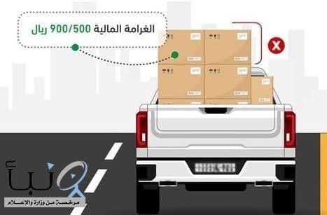 #المرور يحدد غرامة مخالفة زيادة أبعاد حمولة مركبات النقل