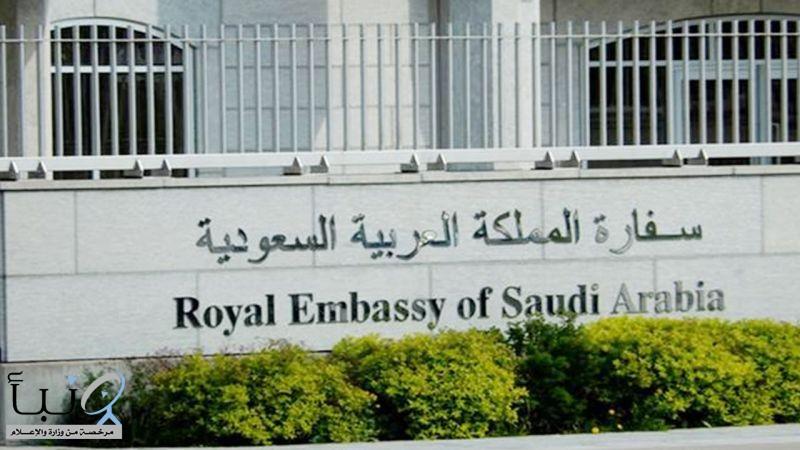 #السفارة في ماليزيا تُطالب السعوديين بالحيطة والبعد عن مناطق الزحام