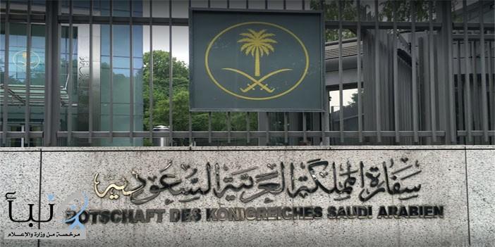 سفارة المملكة في البحرين تدعو لتواصل معها حال الطوارئ