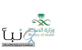 #الصحة تعلن تسجيل أربع حالات جديدة لثلاث مواطنات ومواطن بفيروس #كورونا الجديد