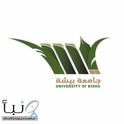 جامعة بيشة تعلن عن وظائف أكاديمية للسعوديين
