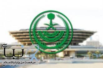 """""""الداخلية"""": تعليق الدخول والخروج من محافظة القطيف مؤقتًا"""