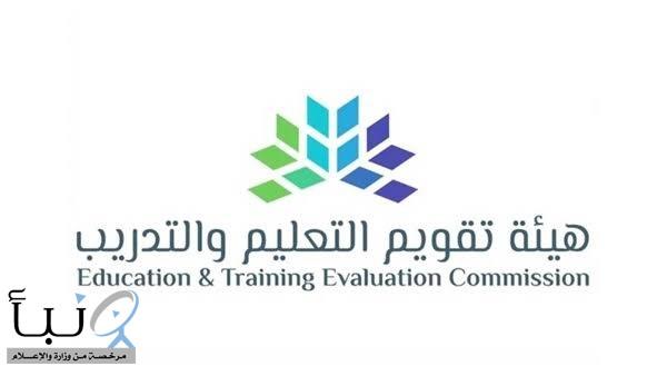 #هيئة_تقويم_التعليم والتدريب تعلّق جميع اختباراتها