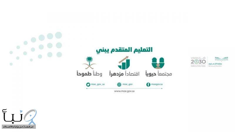 #التعليم توضح خطوات الاستفادة من البث المباشر لـ19 قناة تعليمية