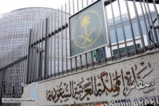 #سفارة المملكة تدعو المواطنين المتواجدين على الأراضي الفرنسية سرعة تسجيل بياناتهم على موقع وزارة الخارجية