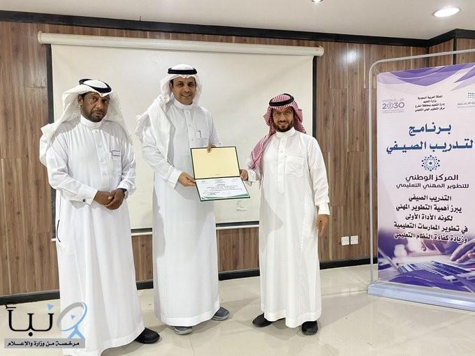 تكريم مدربي مشروع التطوير المهني التعليمي