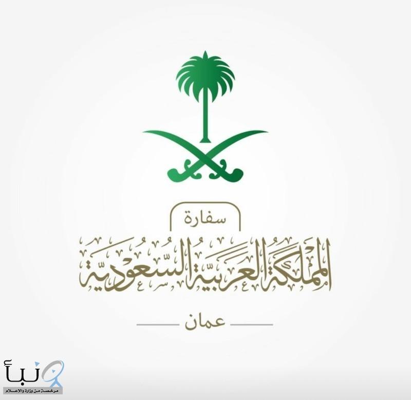 السفارة #السعودية في #الأردن: فتح المنافذ البرية أمام السعوديين