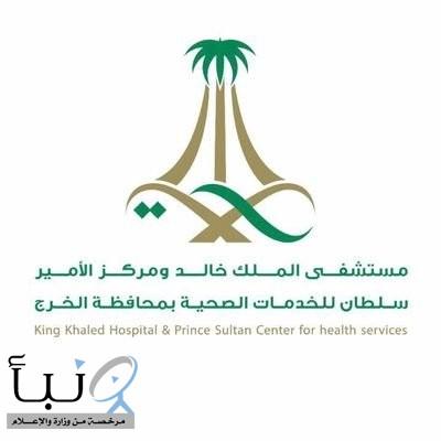 #مستشفى_الملك_خالد_بالخرج تقرر   زيارة المرضى المنومين ستكون فقط للأقارب من الدرجة الأولى