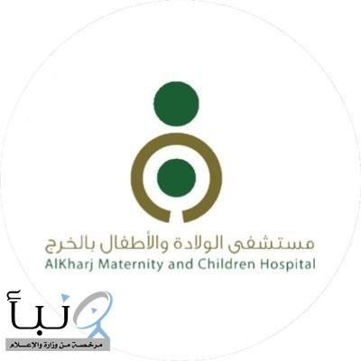 #مستشفى_الولادة_ولاطفال_بالخرج  توقف الزيارات