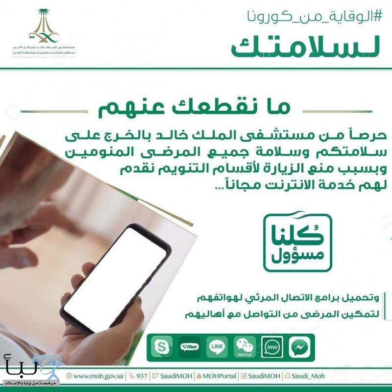 #مستشفى_الملك_خالد_بالخرج تقدم  خدمة الإنترنت مجاناً للمنومين