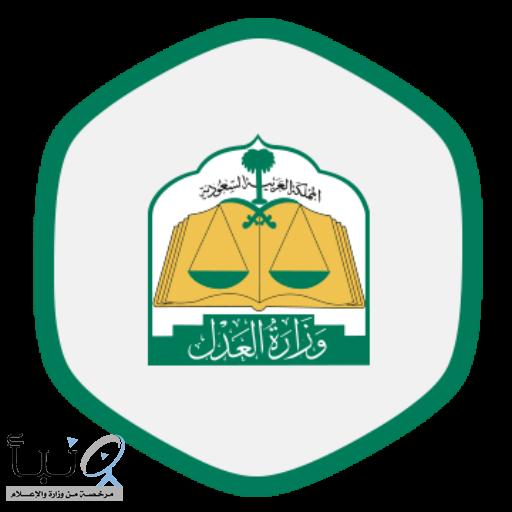#وزارة_العدل تصدر 682 شهادة تدريب لمحامين ومحاميات من منازلهم