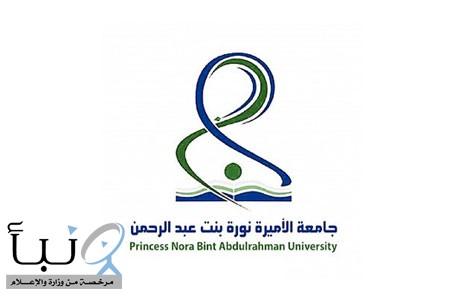 #جامعة الأميرة نورة : 45 ألف مطوية و 3 آلاف شاشة للتوعية عن فايروس كورونا الجديد