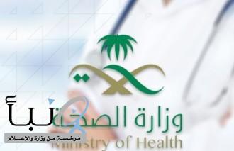 #الصحة تعلن عن توفر عدد من الوظائف في تخصص (الأمن السيبراني) للسعوديي )