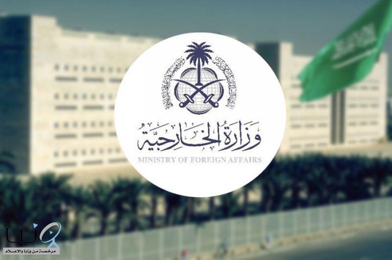 «#الخارجية»: تطلق منصة إلكترونية للمواطنين الراغبين في العودة إلى المملكة