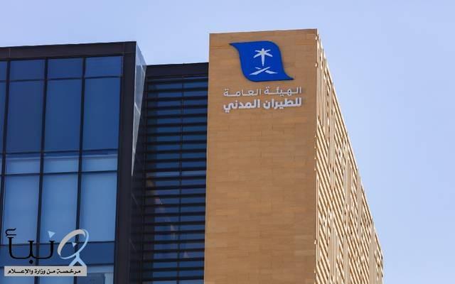 وظائف إدارية شاغرة في الهيئة العامة للطيران المدني
