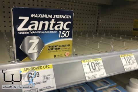 «الغذاء والدواء الأميركية» تطالب بسحب عقار «زانتاك» من السوق فوراً