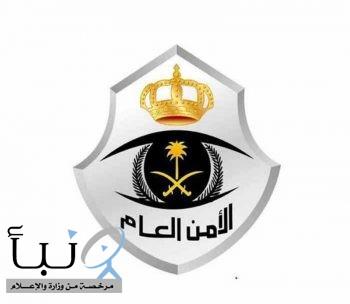 الأمن العام يدشن خدمة التقدم بطلبات التنقل بين المناطق لأصحاب الظروف الاستثنائية والطارئة