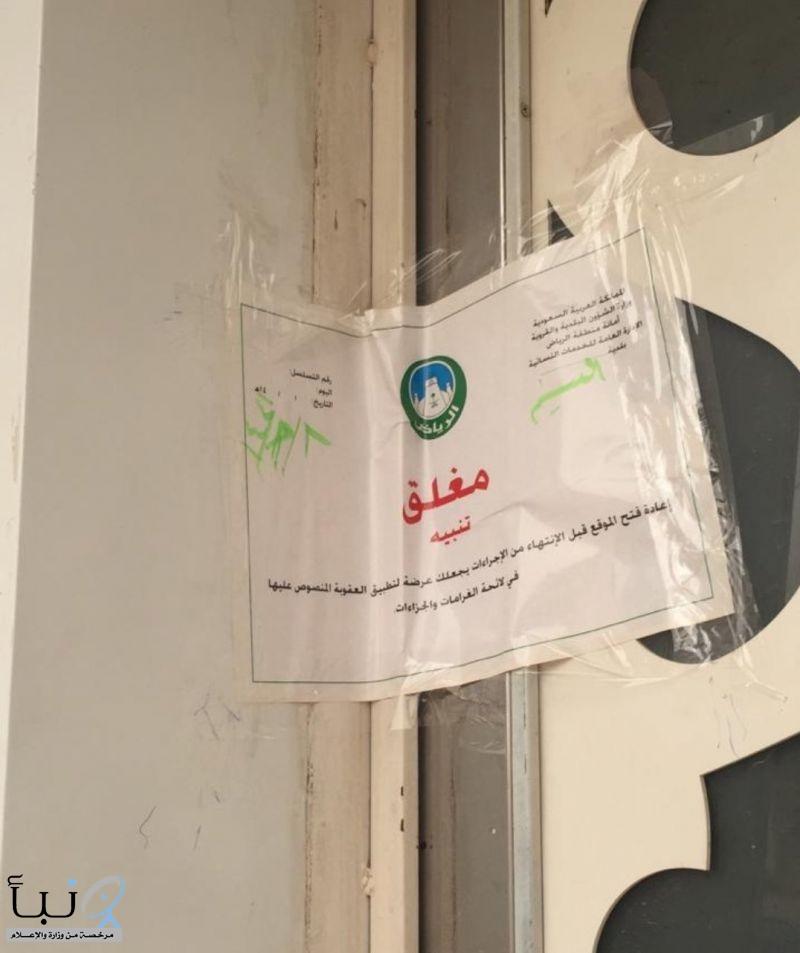 #أمانة_الرياض: إغلاق 63 منشأة مخالفة للإجراءات الوقائية