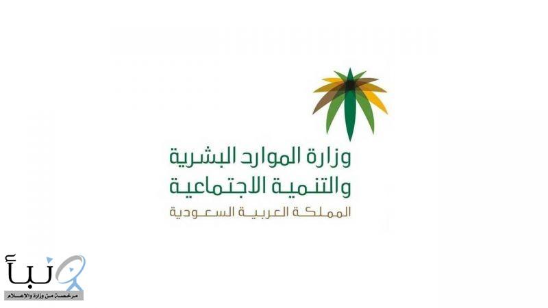 «#الموارد_البشرية»  لا يحق للقطاع الخاص إنهاء عقود الموظفين بسبب «الظروف القاهرة»