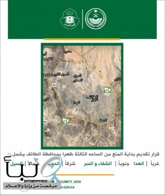 شرطة منطقة مكة المكرمة توضح حدود نطاق منع التجول في محافظة الطائف