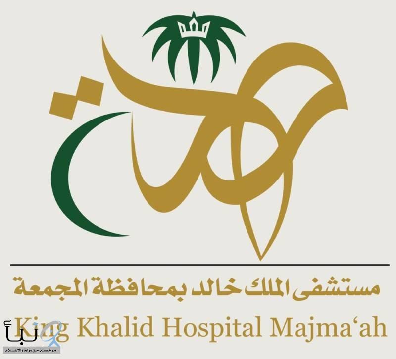 مستشفى الملك خالد #بالمجمعة ينظم حملة تبرع بالدم