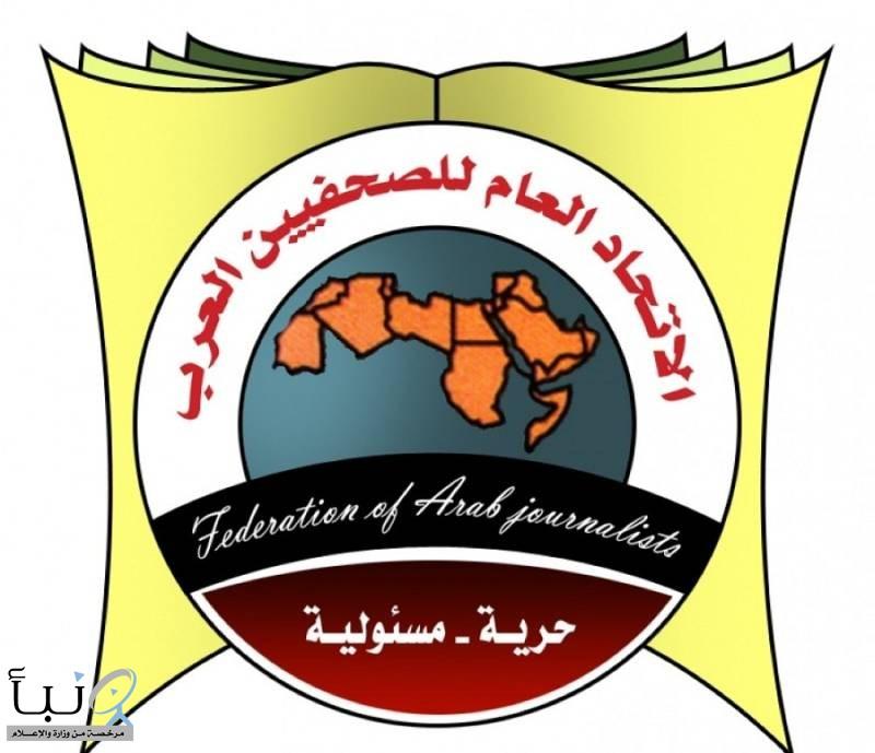 """""""الصحفيين العرب"""" يؤجل مؤتمره العام إلى أجل غير مسمى بسبب كورونا"""