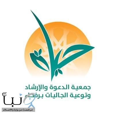 """"""" من أحكام الصيام"""" محاضرة فقهية عن بعد بجمعية الدعوة #برفحاء"""