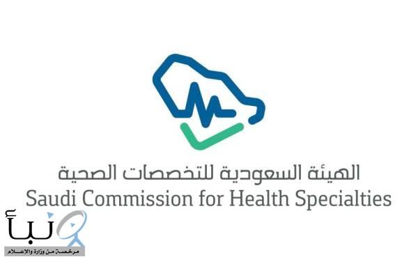 التخصصات الصحية: منح تسجيل مؤقت لجميع الممارسين الصحيين