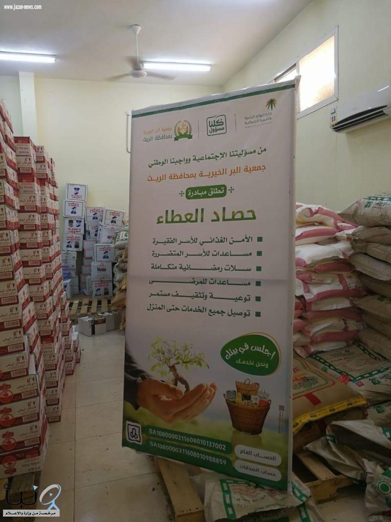 جمعية البرّ بمحافظة #الرّيث تشرع في توزيع 1383 سلة غذائية على مستفيديها