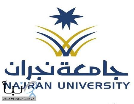"""جامعة #نجران تدعو الراغبات بالتسجيل في الدورة المجتمعية """"الإسعافات النفسية الأولية في الأزمات"""""""