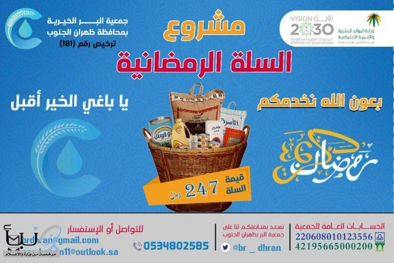 الجمعية الخيرية #بظهران_الجنوب توزع أكثر من 650 سلة غذائية لمستفيديها