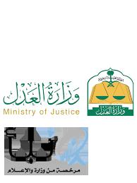 #وزارة_العدل: 70 ألف عملية توثيق.. معظمها وكالات