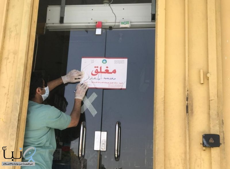 معاقبة 133 منشأة خالفت إجراءات كورونا في الرياض