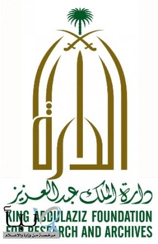 دارة الملك عبدالعزيز تطلق منتداها الثقافي إلكترونياً