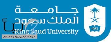 جامعة الملك سعود توقف موظف «التغريدات المسيئة» عن العمل وتحيله للتحقيق