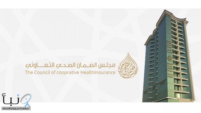 #الضمان_الصحي: منافع وثيقة التأمين الخاص تغطي 45 تطعيمًا ولقاحًا أساسيًّا