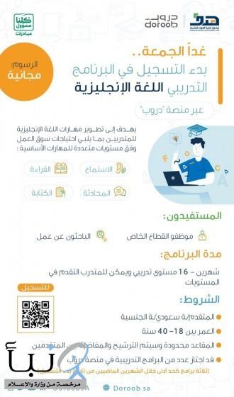 «هدف» يعلن عن بدء التسجيل اليوم  بالبرنامج التدريبي المجاني لتعليم اللغة الإنجليزية عبر منصة «دروب»