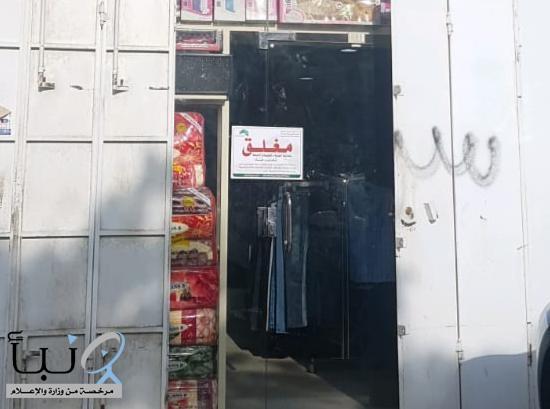 إغلاق 12 منشأة تجارية مخالفة في مكة