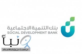 #بنك التنمية الاجتماعية يطلق مبادرات تستهدف المنشآت والمشاريع متناهية الصغر