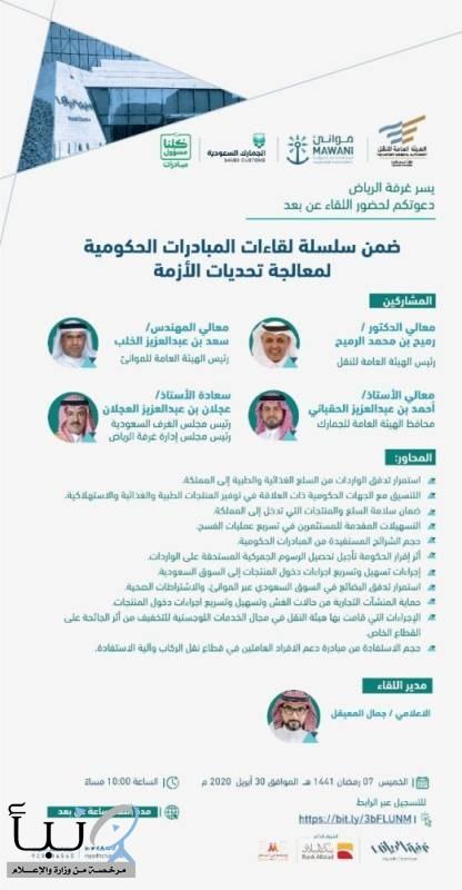 غرفة الرياض تنظم لقاءً افتراضياً لمناقشة مبادرات دعم القطاع اللوجستي