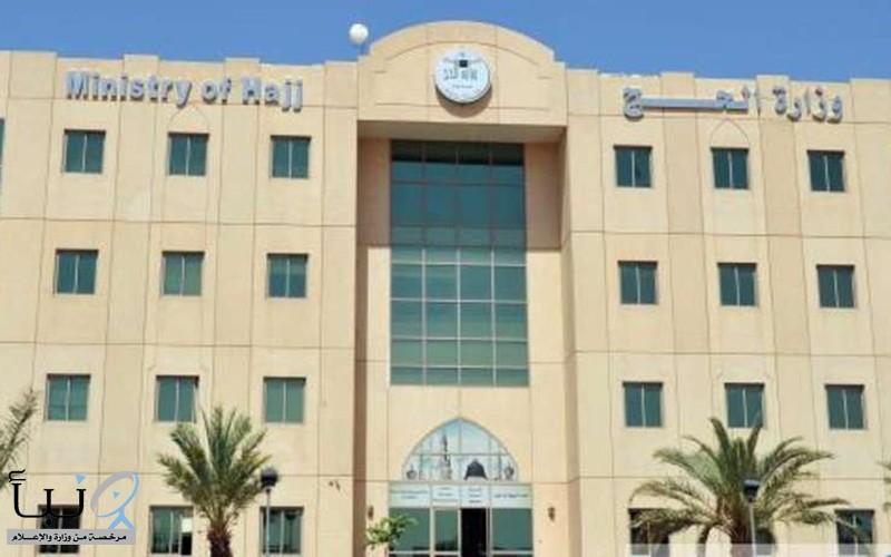 وزارة الحج تدعو الشركات العاملة في القطاع إلي الاستفادة من برنامج كفالة