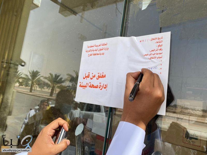 #بلدية الخرج تغلق 21 محلا لعدم الإلتزام  بالشروط