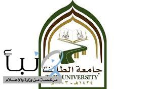 جامعة الطائف تنفذ مبادرة لتوزيع السلال الغذائية على الأسر المحتاجة